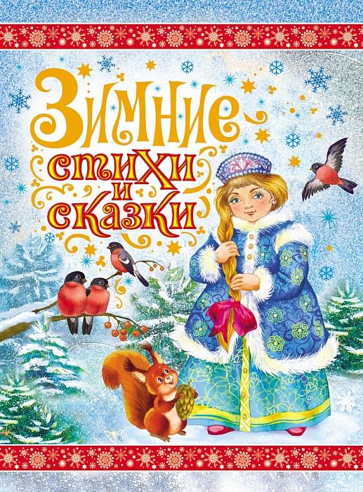 Зимние стихи и сказки #1
