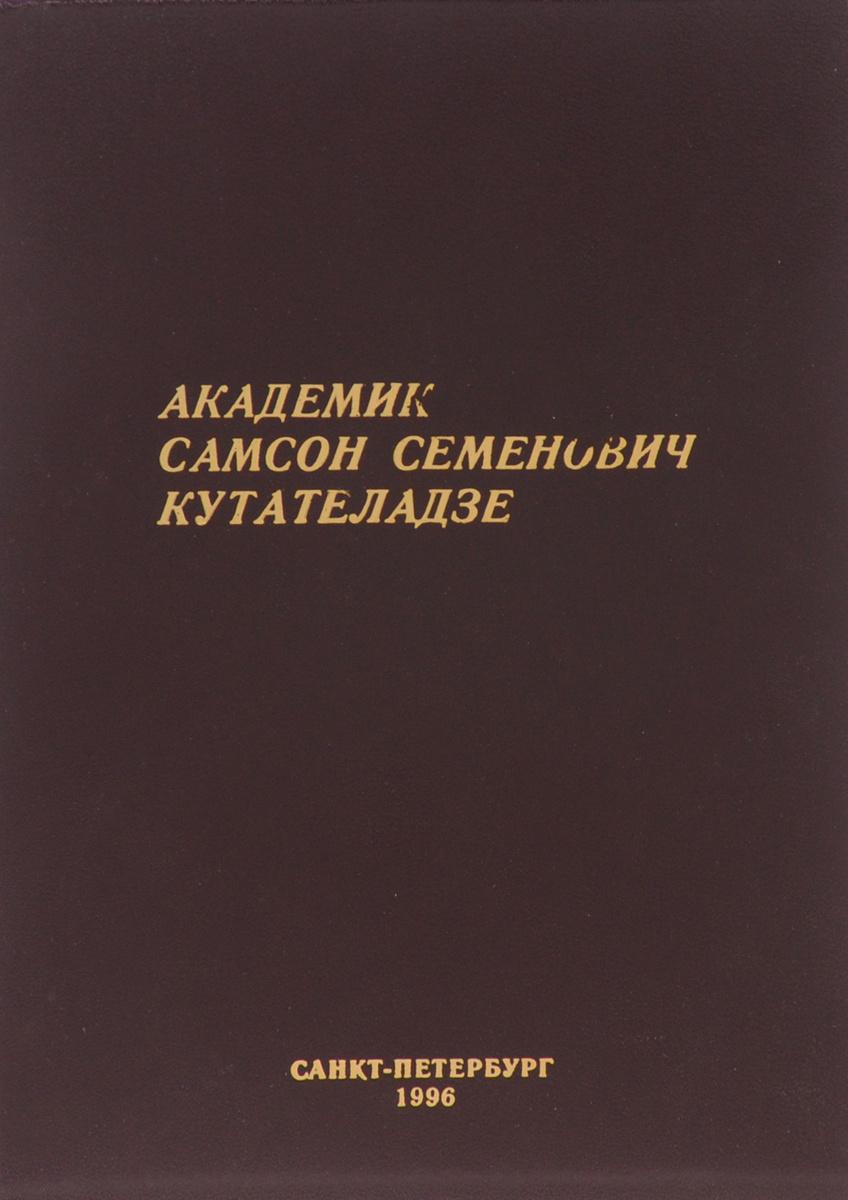 Академик Самсон Семенович Кутателадзе. Воспоминания. Из неопубликованных работ  #1