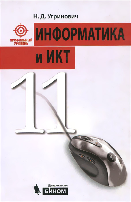 Информатика и ИКТ. 11 класс. Профильный уровень. Учебник #1