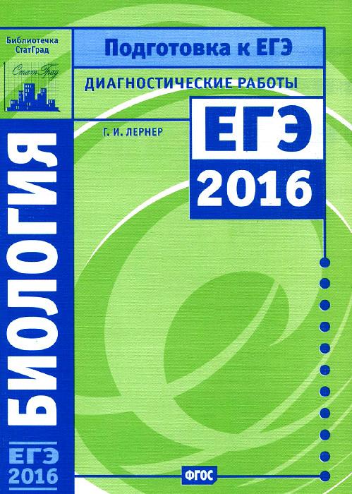 Биология. Подготовка к ЕГЭ в 2016 году. Диагностические работы | Лернер Георгий Исаакович  #1