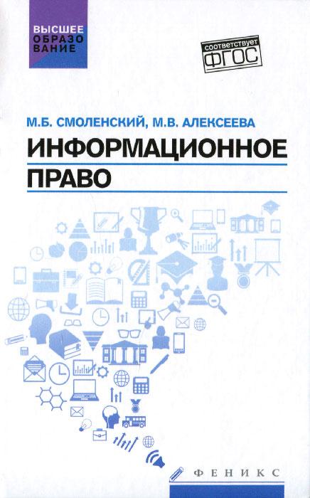 Информационное право. Учебник #1