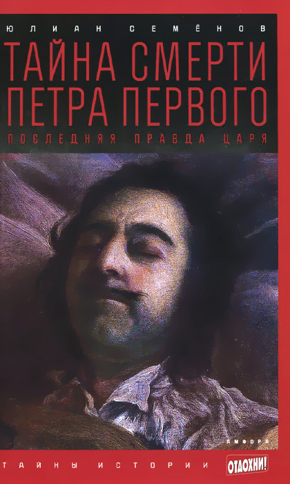 Тайна смерти Петра Первого. Последняя правда царя | Семенов Юлиан Семенович  #1