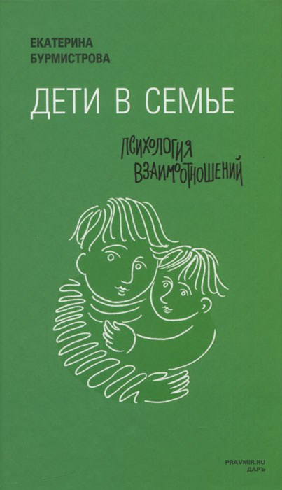 Дети в семье. Психология взаимоотношений | Бурмистрова Екатерина Алексеевна  #1