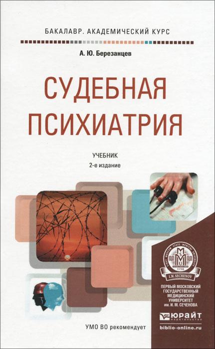 Судебная психиатрия. Учебник для академического бакалавриата | Березанцев Андрей Юрьевич  #1