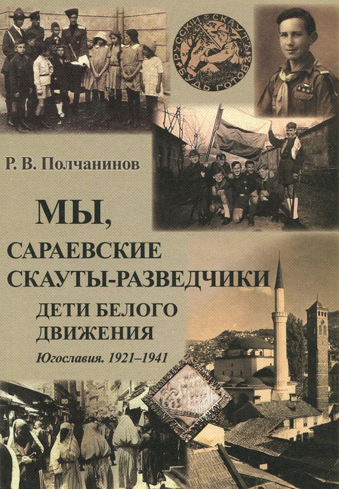 Мы, сараевские скауты-разведчики. Югославия. 1921 - 1941 гг. #1