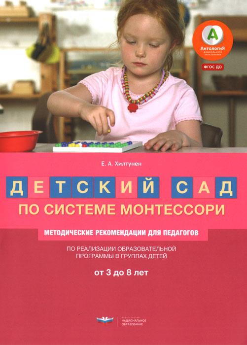 Детский сад по системе Монтессори. Группа 3-8 лет. методические рекомендации | Хилтунен Елена Александровна #1