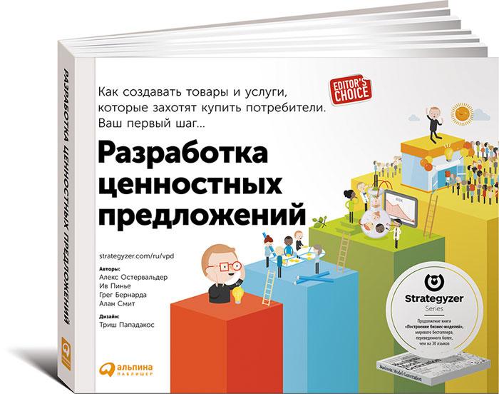 Разработка ценностных предложений. Как создавать товары и услуги, которые захотят купить потребители #1