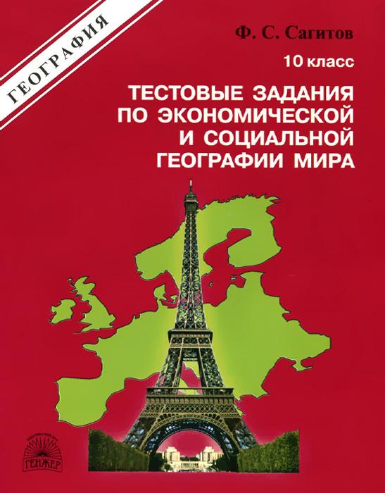 Экономическая и социальная география России. 10 класс. Тестовые задания  #1