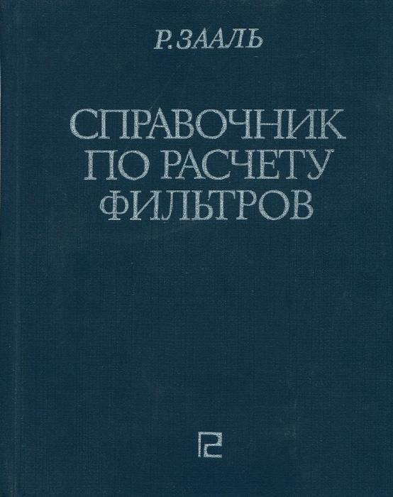 Справочник по расчету фильтров | Зааль Рудольф #1