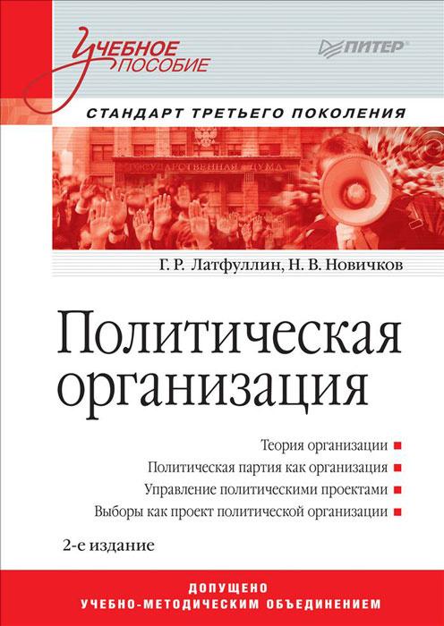 Политическая организация   Латфуллин Геннадий Рашидович, Новичков Н. В.  #1