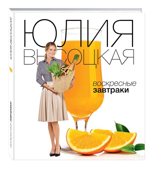 Воскресные завтраки | Высоцкая Юлия Александровна #1