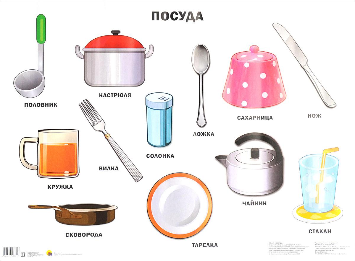 Посуда. Плакат #1