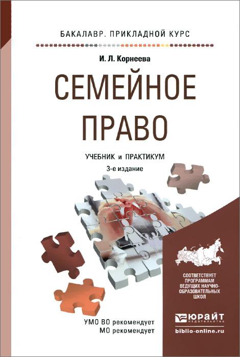 Семейное право. Учебник для прикладного бакалавриата #1