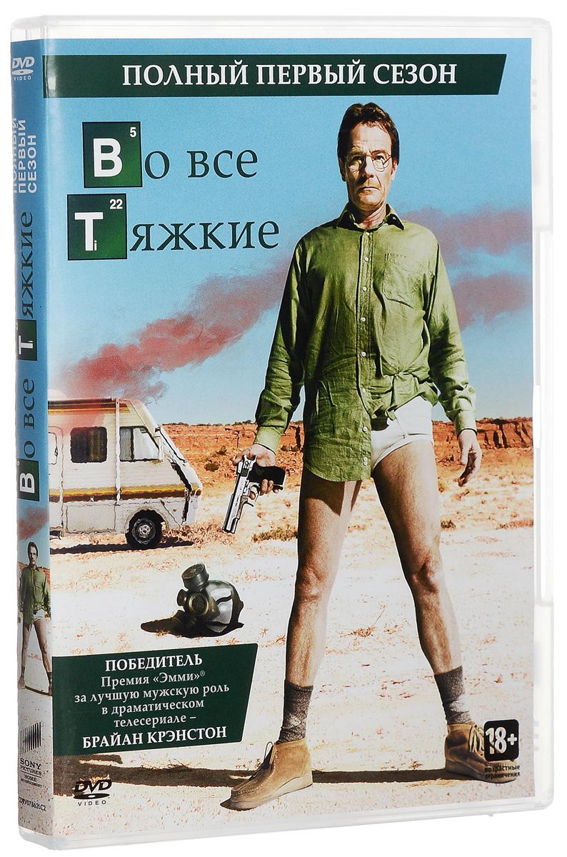 Во все тяжкие: Сезон 1, серии 1-7 (2 DVD) #1