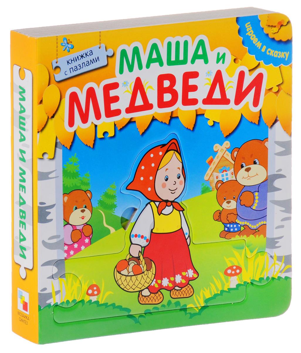 Маша и медведи. Книжка-пазл #1