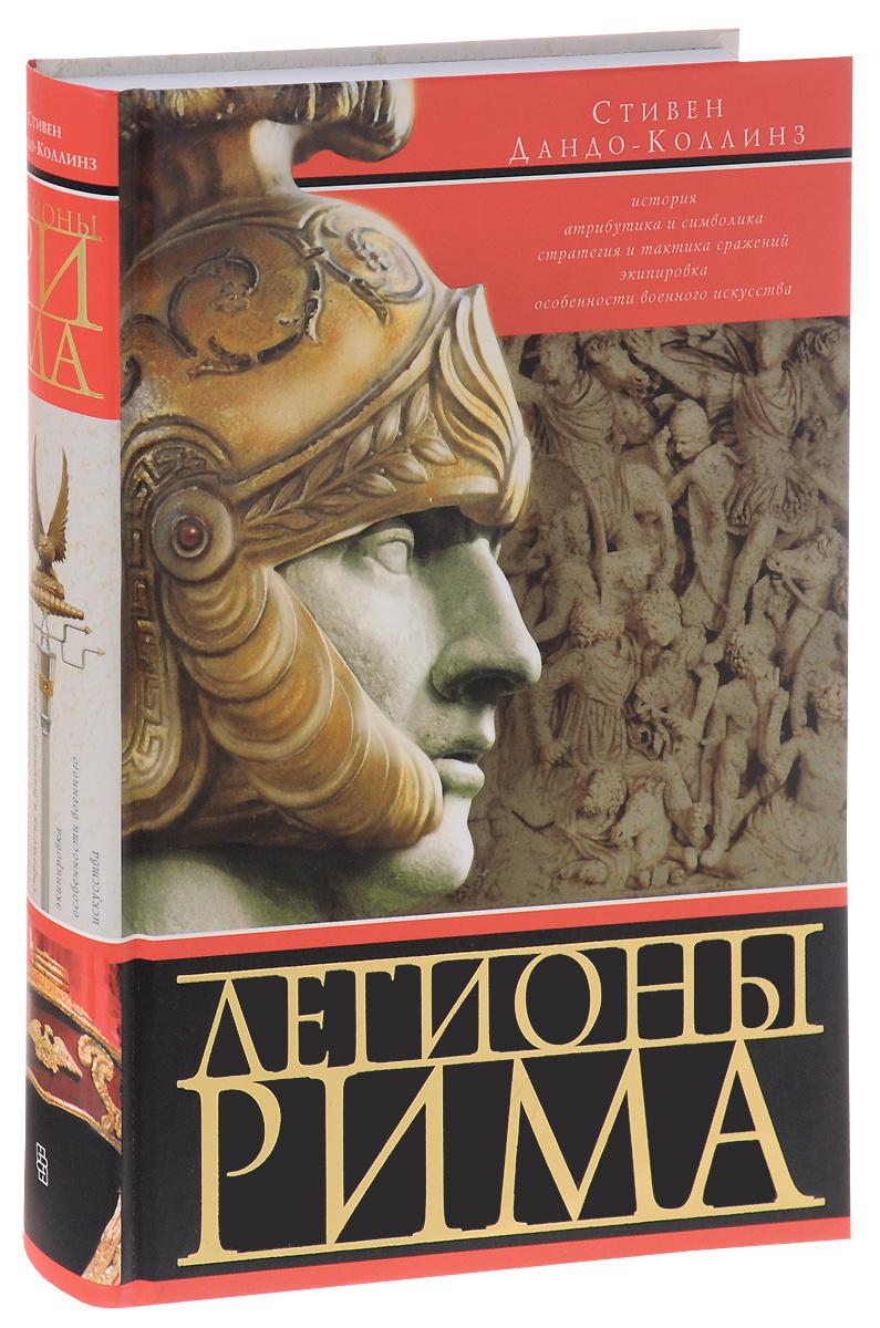 Легионы Рима. Полная история всех легионов Римской империи  #1