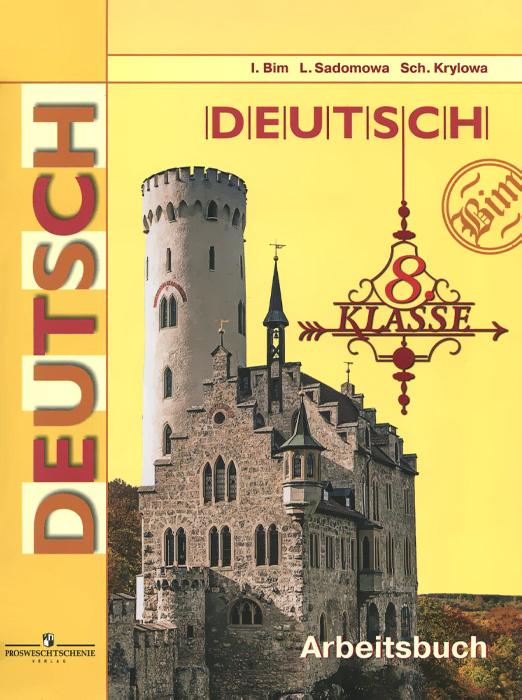 Немецкий язык. 8 класс. Рабочая тетрадь / Deutsch 8: Arbeitsbuch #1