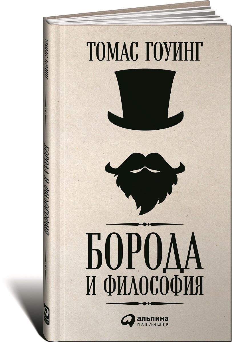 Борода и философия #1