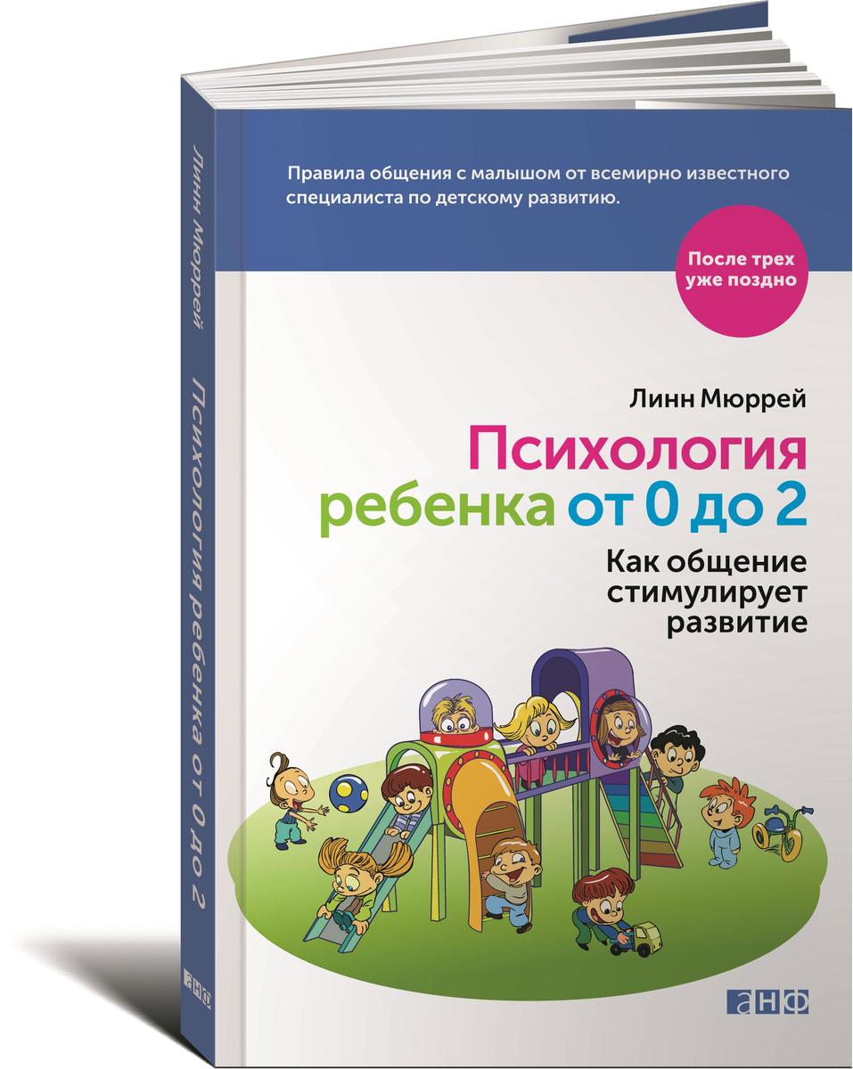 Психология ребенка от 0 до 2. Как общение стимулирует развитие | Мюррей Линн  #1
