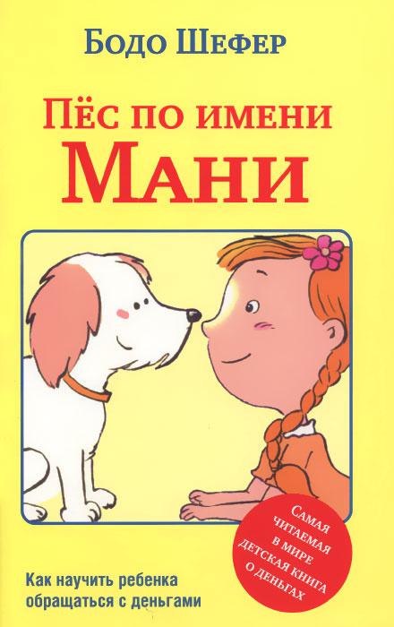 Пёс по имени Мани   Шефер Бодо #1