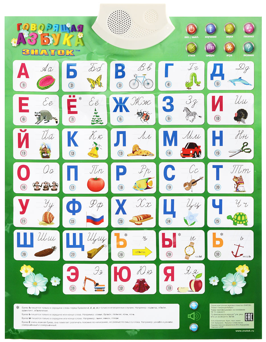 """Знаток Звуковой плакат """"Говорящая азбука"""". 2783750 #1"""