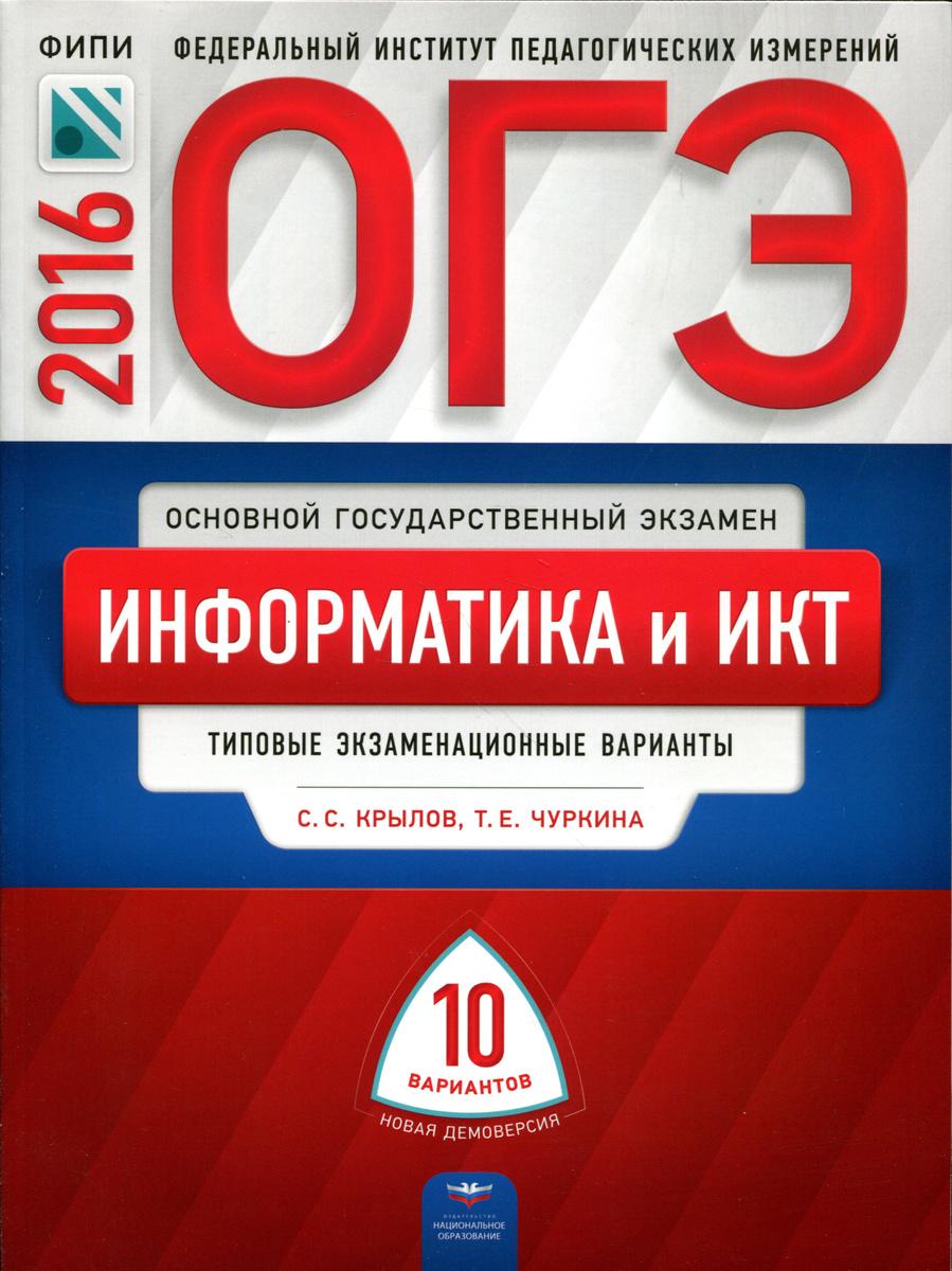 ОГЭ-2016. Информатика и ИКТ. 10 типовых экзаменационных вариантов  #1