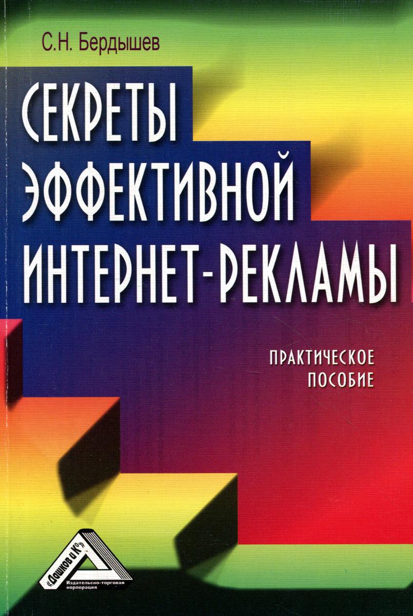 Секреты эффективной интернет-рекламы. Практическое пособие   Бердышев Сергей Николаевич  #1