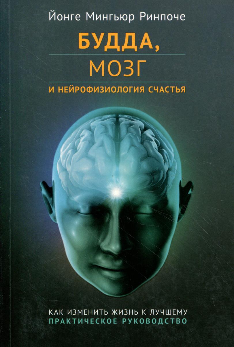 Будда, мозг и нейрофизиология счастья. Как изменить жизнь к лучшему. Практическое руководство  #1