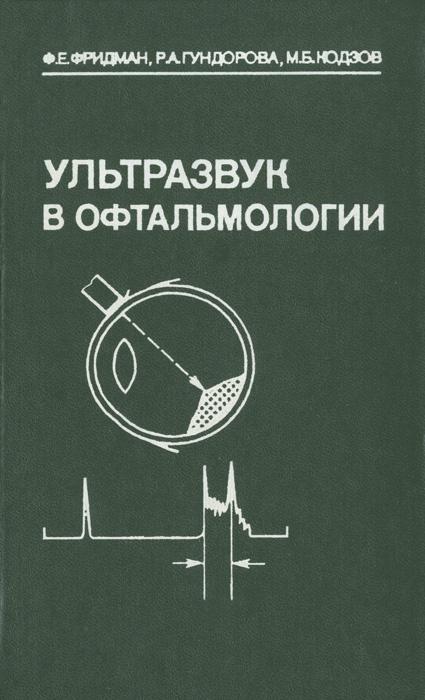 Ультразвук в офтальмологии | Фридман Феликс Ефимович, Кодзов Мухамед Булатович  #1