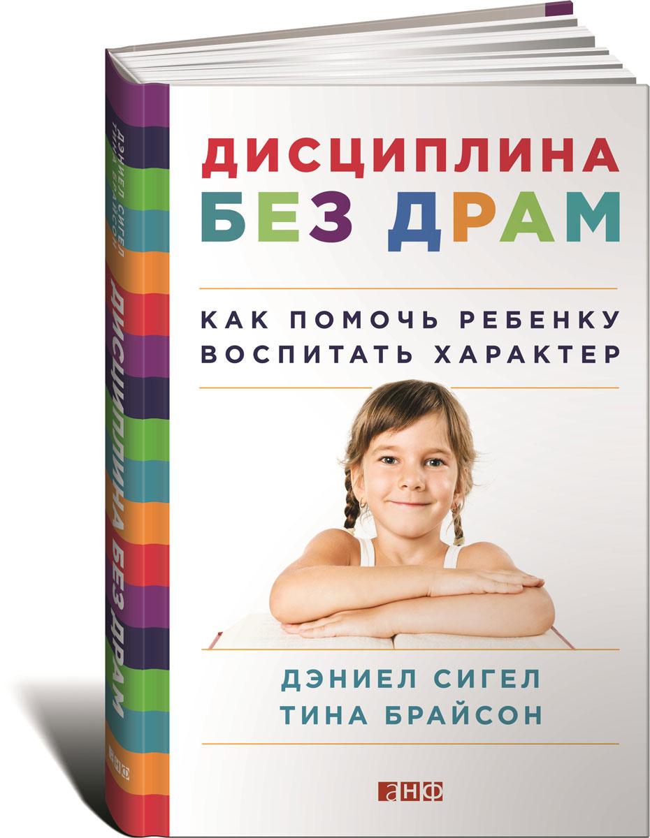 Дисциплина без драм. Как помочь ребенку воспитать характер | Брайсон Тина Пэйн, Сигел Дэниел  #1