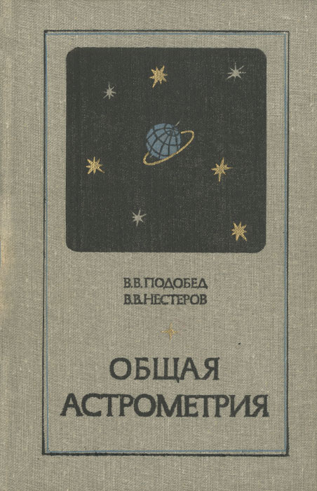 Общая астрометрия | Подобед Владимир Владимирович, Нестеров Вилен Валентинович  #1