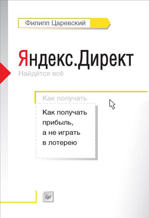 Яндекс.Директ. Как получать прибыль, а не играть в лотерею  #1
