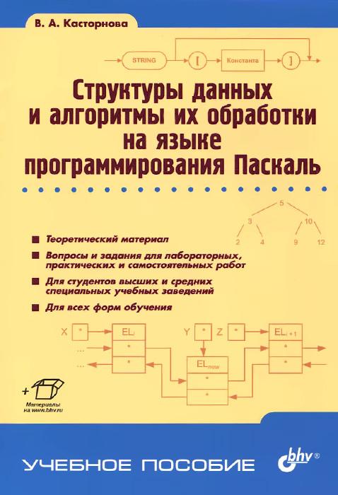 Структуры данных и алгоритмы их обработки на языке программирования Паскаль  #1