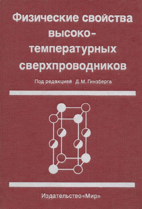 Физические свойства высокотемпературных сверхпроводников  #1