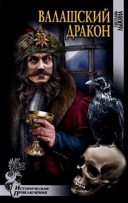 Валашский дракон | Лыжина Светлана Сергеевна #1