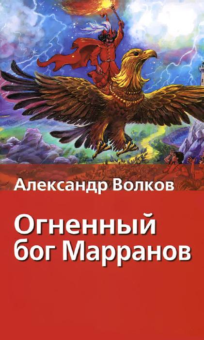 Огненный бог Марранов   Волков Александр Мелентьевич #1