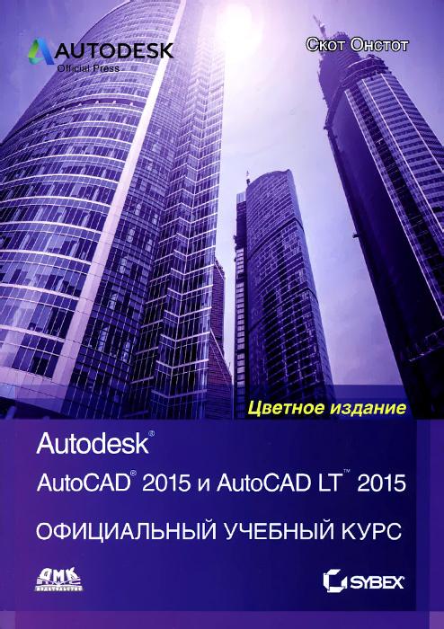 AutoCAD 2015 и AutoCAD LT 2015. Официальный учебный курс | Онстотт Скотт  #1