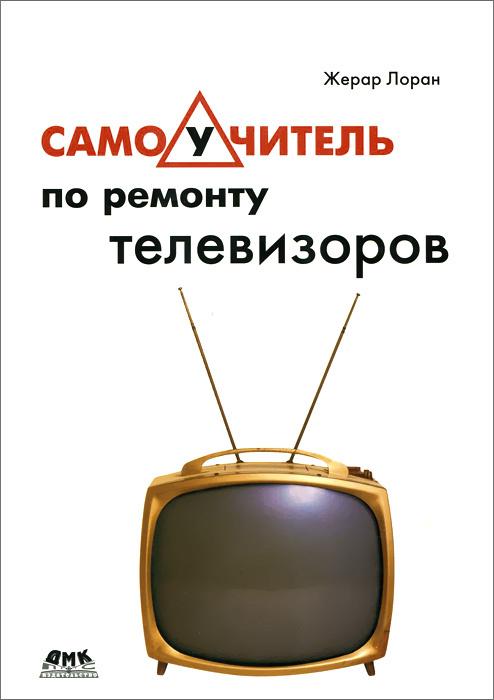Самоучитель по ремонту телевизоров #1