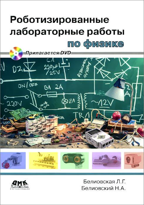 Роботизированные лабораторные работы по физике. Пропедевтический курс физики (+ DVD-ROM)  #1
