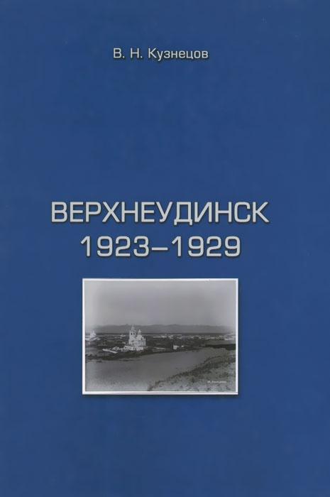 Верхнеудинск. 1923-1929 #1