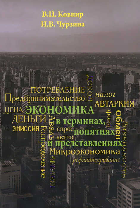 Экономика в терминах, понятиях и представлениях. Учебное пособие  #1