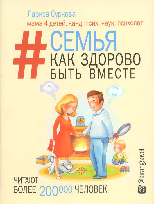 Семья. Как здорово быть вместе   Суркова Лариса Михайловна  #1
