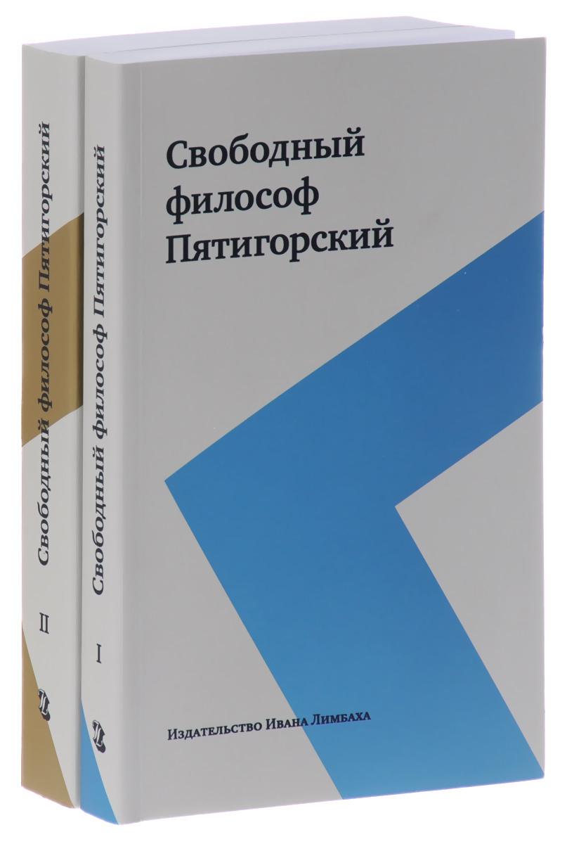 Свободный философ Пятигорский. В 2 томах (комплект) #1
