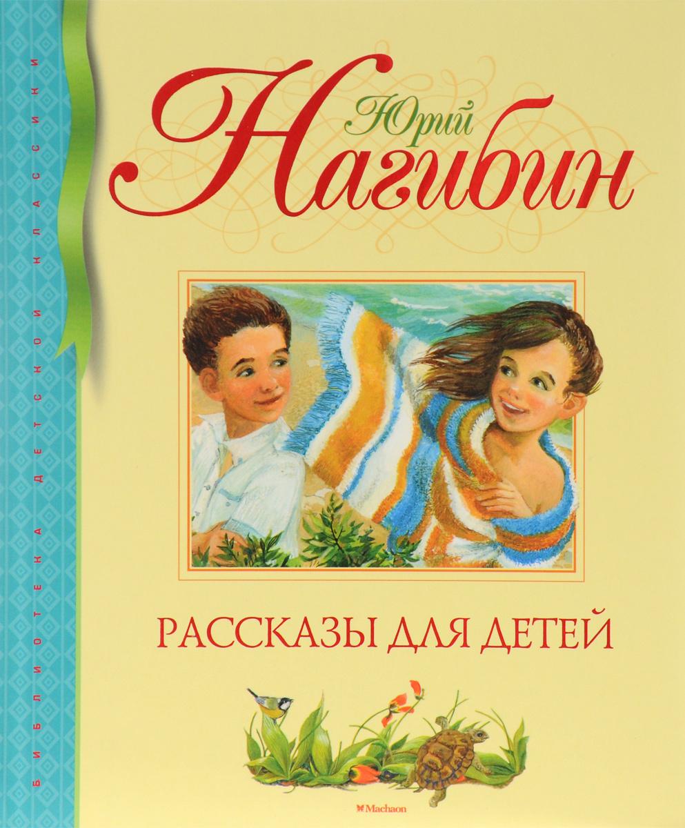 Юрий Нагибин. Рассказы для детей | Нагибин Юрий Маркович  #1