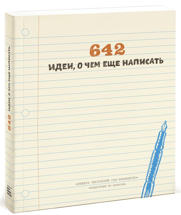 642 идеи, о чем еще написать #1
