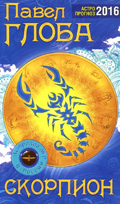 Скорпион. Астрологический прогноз на 2016 год   Глоба Павел Павлович  #1