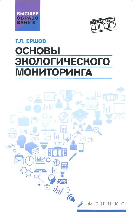 Основы экологического мониторинга. Учебное пособие   Ершов Геннадий Леонидович  #1