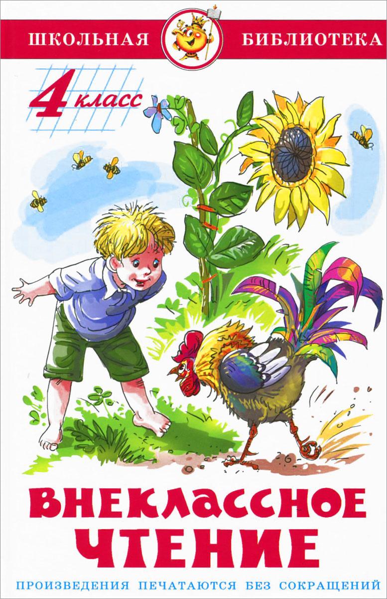 Внеклассное чтение. 4 класс #1