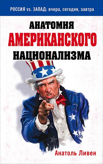 Анатомия американского национализма | Ливен Анатоль #1