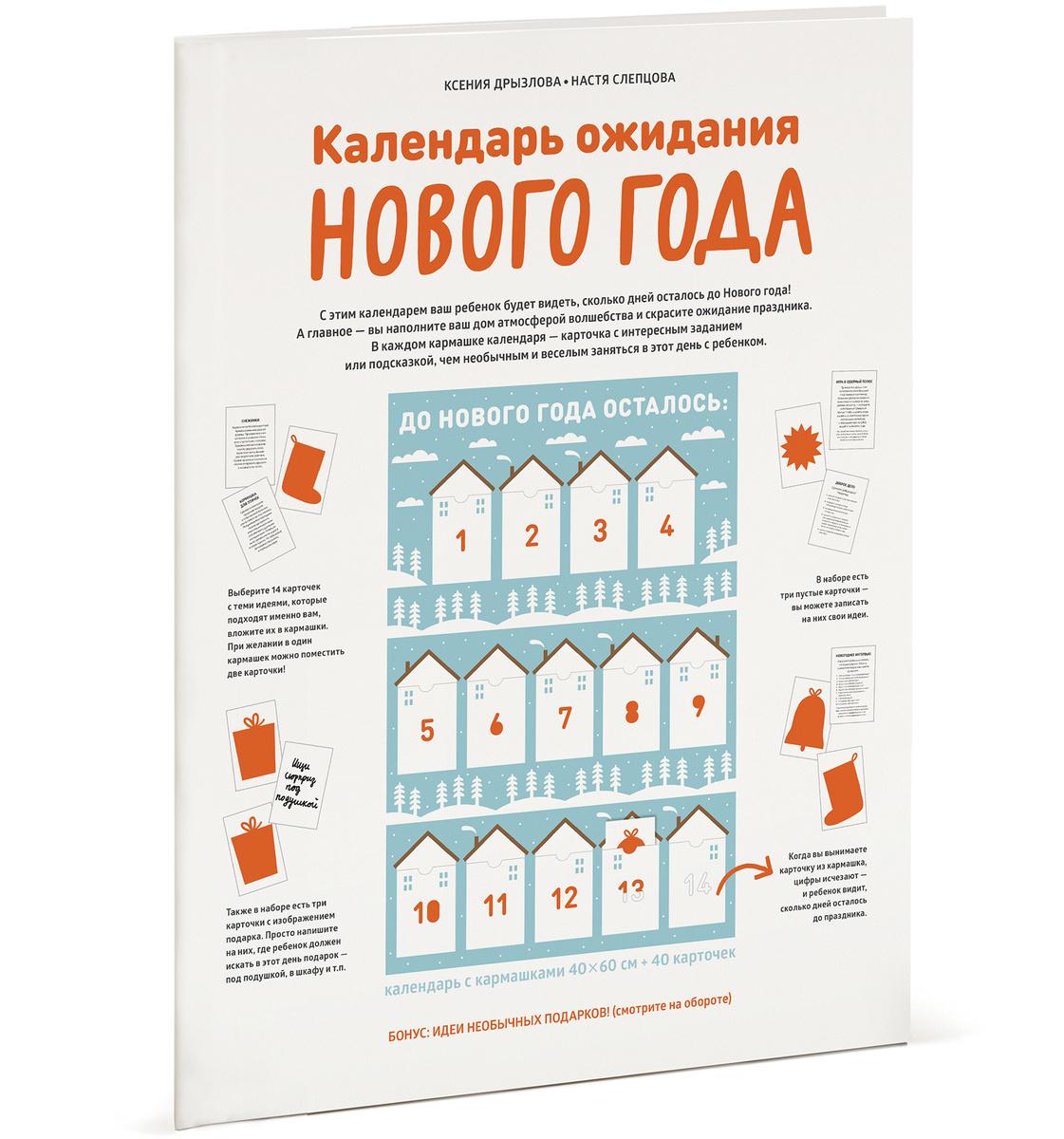Календарь ожидания Нового года | Слепцова Анастасия, Дрызлова Ксения А.  #1